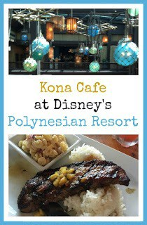 Kona Cafe at Disney's Polynesian Resort